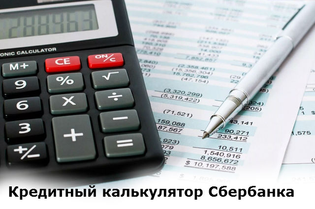 калькулятор сбербанка потребительского кредита москва