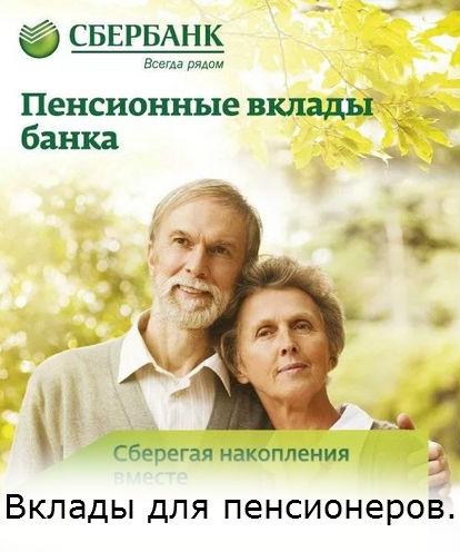 Сбербанк пенсионные вклады 2021 оренбург пенсионный фонд личный кабинет оренбург